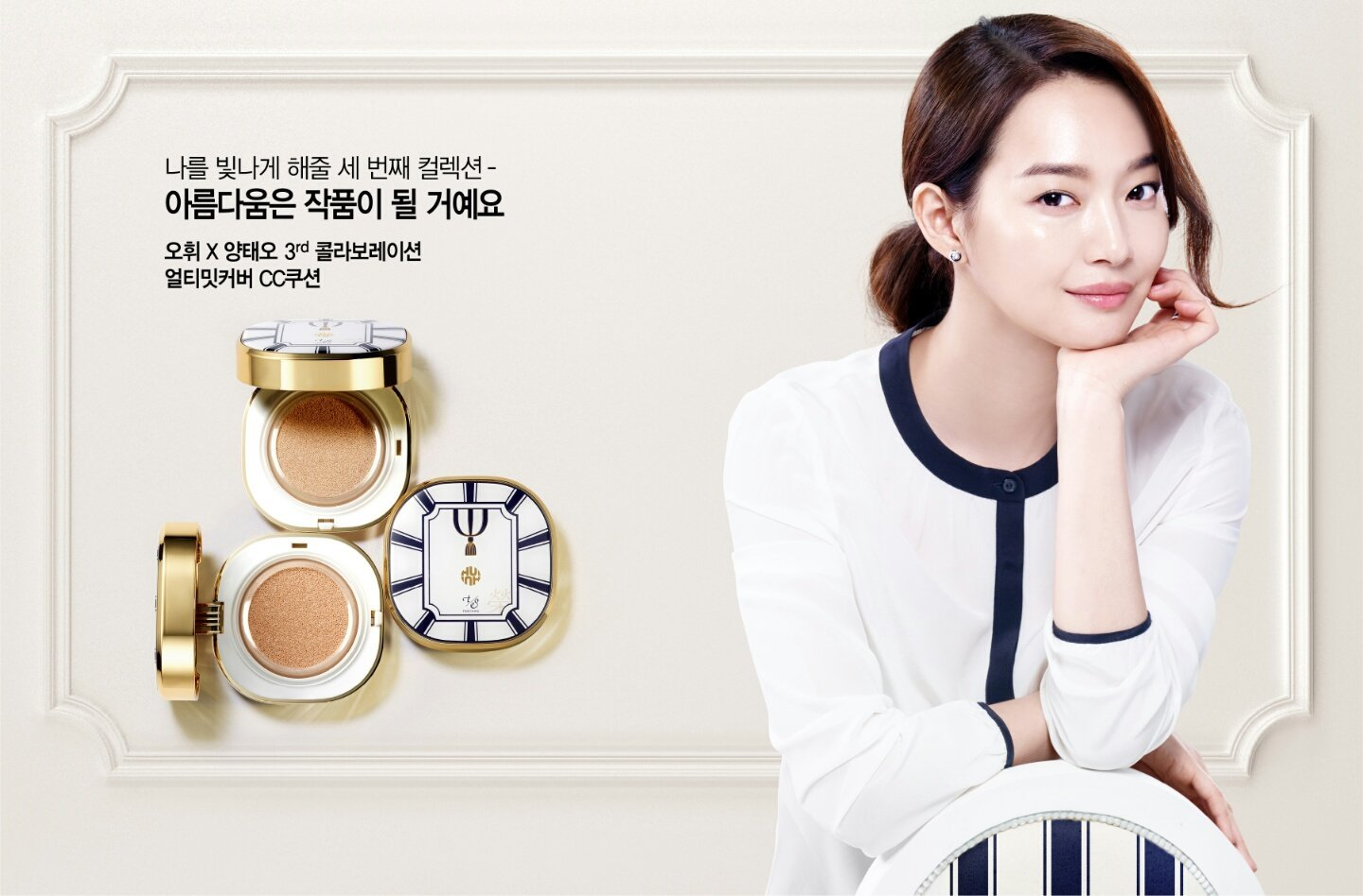 ohui-ultimate-cover-cc-cushion-deponline