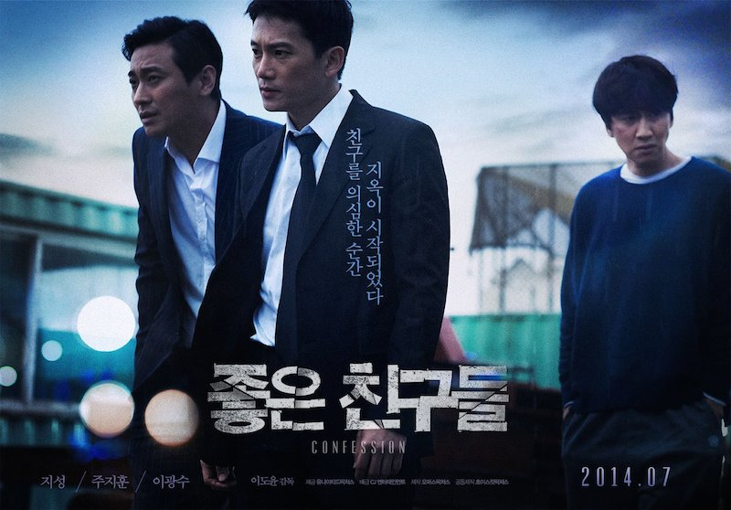 "Lee Kwang-soo vào vai Min-soo trong ""Confession""."