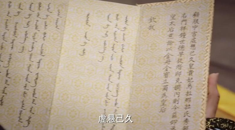 Sách văn sắc phong hoàng hậu của triều đại nhà Thanh thường được viết bằng cả tiếng Mãn lẫn tiếng Hán.