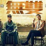 Châu Nhuận Phát và Quách Phú Thành hợp tác trong phim về đề tài rửa tiền