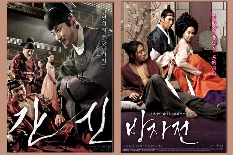 The Servant, The Concubine… là những bộ phim mang màu sắc cổ trang có phần nhạy cảm, tuy nhiên, đằng sau đó là vô vàn thông điệp ý nghĩa ẩn giấu. Mặc dù, gắn mác 18+ nhưng đây là những bộ phim được đánh giá cao về tính chân thực cũng như những góc nhìn mới mẻ khi tái hiện lịch sử Hàn Quốc.