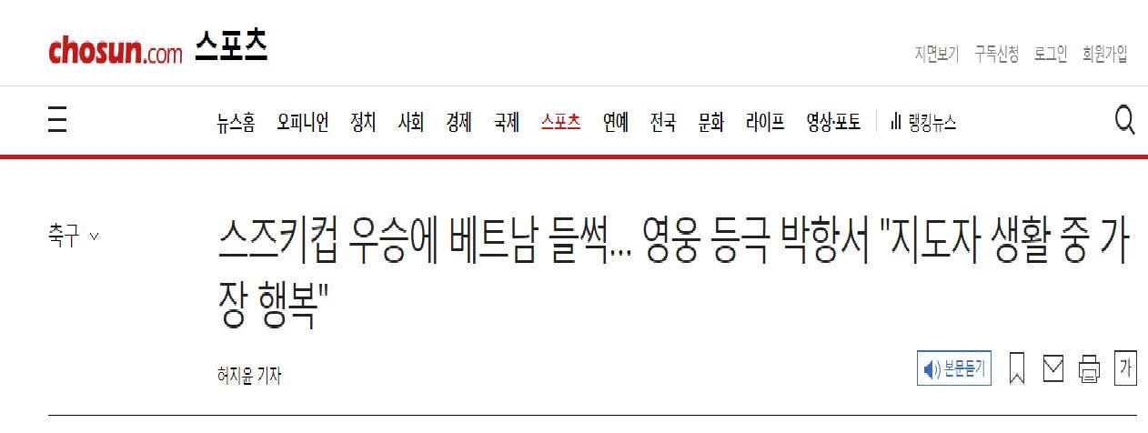 Tờ Chosun bình luận thành tích của đội tuyển Việt Nam đã làm rung chuyển khu vực, các cầu thủ của chúng ta trở thành những anh hùng mới