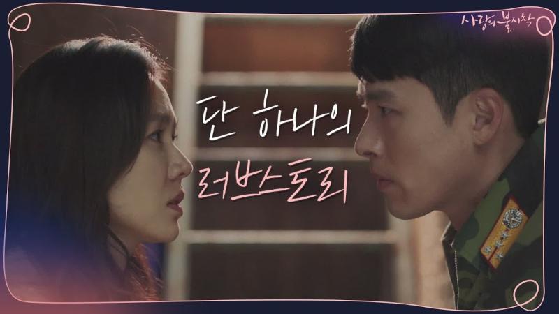 phim hạ cánh nơi anh - hyun bin và ye jin