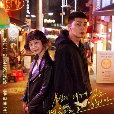 """""""Itaewon Class"""": Nổi lên như một hiện tượng lạ, đầy sức hút giữa vô vàn tựa phim tình cảm lãng mạn"""