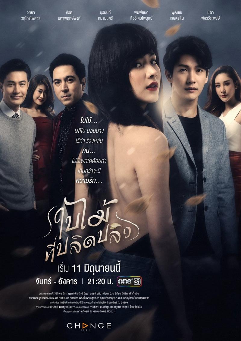 phim chu de ngoai tinh - 6