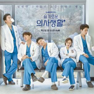 """Muôn chuyện hậu trường thú vị xoay quanh bộ phim đình đám """"Hospital Playlist"""""""