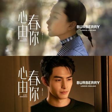 Châu Đông Vũ hóa nàng thơ trong phim ngắn quảng cáo dịp Tết Tân Sửu của Burberry
