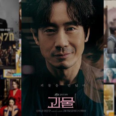 """jTBC: Không cần """"người hùng rating"""", vẫn chiến thắng vang dội tại """"Baeksang Arts Awards"""" (2021) với """"Beyond Evil"""""""