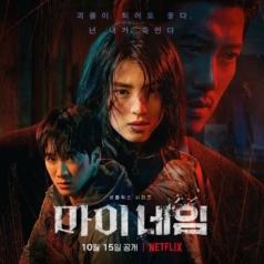 """3 lý do nên """"theo chân"""" hành trình báo thù đầy kịch tính của Han So Hee trong """"My Name"""""""
